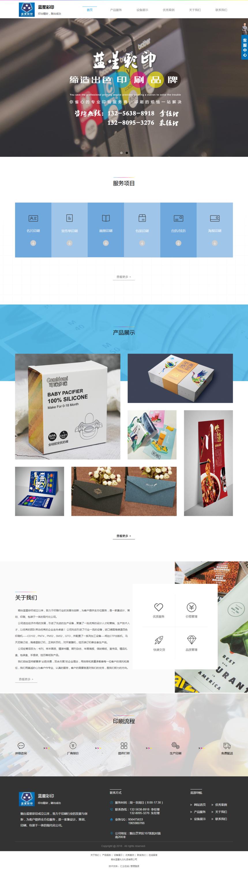 烟台包装印刷,烟台印刷公司,烟台彩印,烟台蓝星彩印公司.png