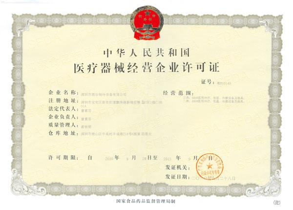 二三类医疗器械经营许可证