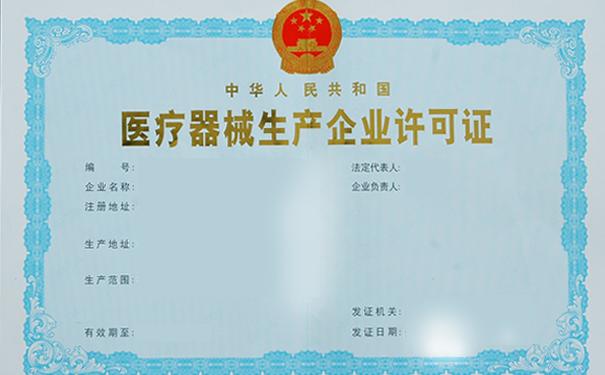 一二三类医疗器械经营许可证