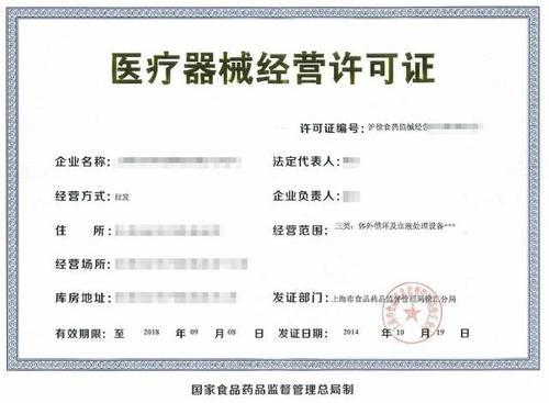 硕楠:西安办理医疗器械经营许可证要向哪个部门申请办理硕楠:西安办理医疗器械经营许可证要向哪个部门申请办理