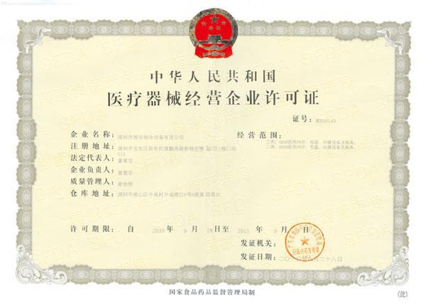 西安代办《医疗器械经营企业许可证》申请或变更申报资料的注意事项