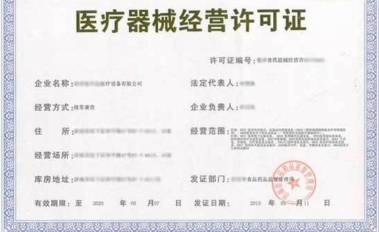 硕楠:西安医疗器械经营许可证怎么办理