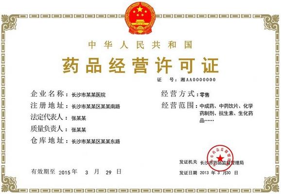 西安:《医疗器械生产许可证》办理申请