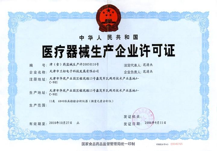 二类医疗器械经营许可证