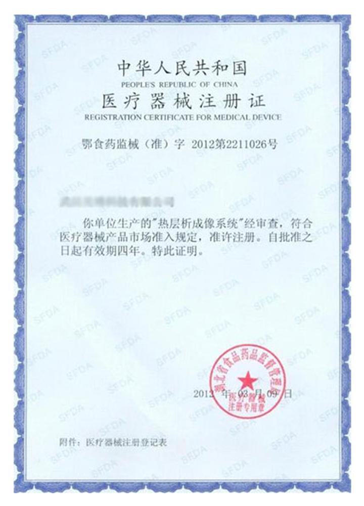 医疗器械注册证办理