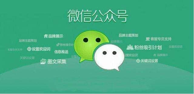 重庆微信开发