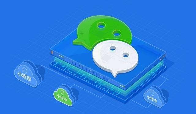 重庆微信小程序开发
