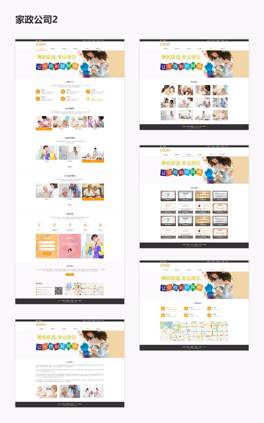 重庆家政公司家政行业网站建设.jpg