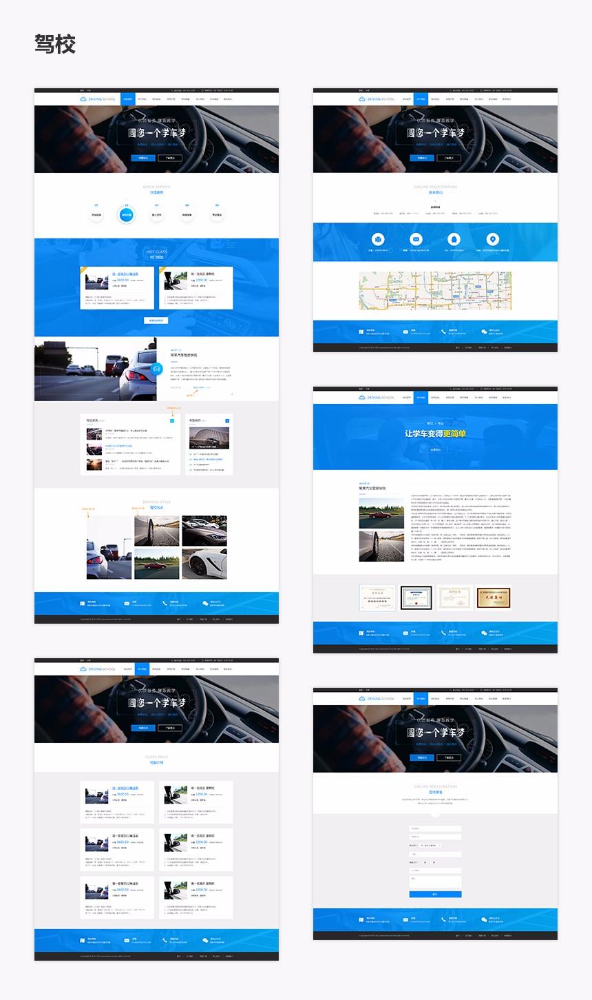 重庆驾校公司驾校行业网站建设.jpg