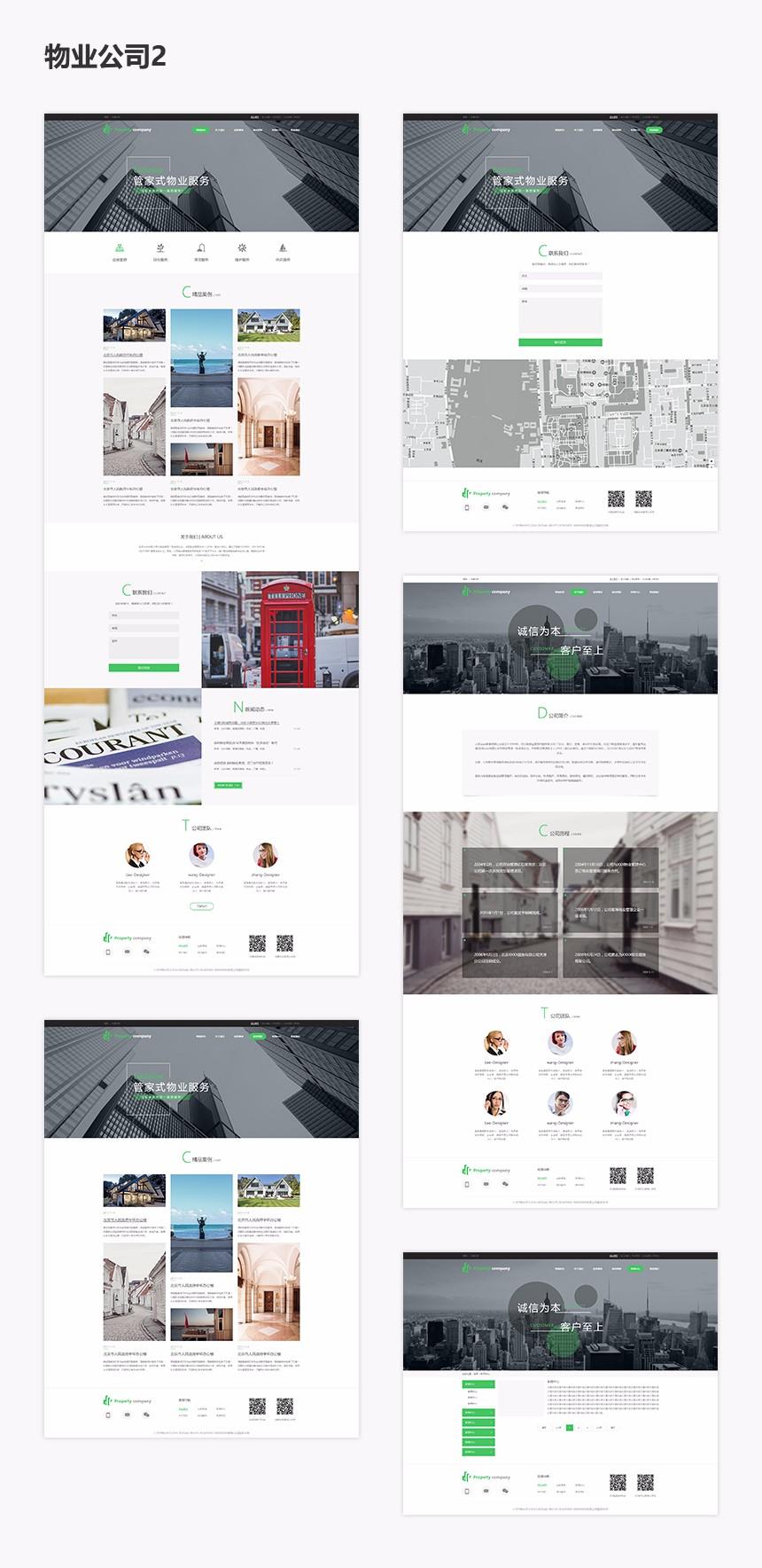 重庆物业管理公司物业行业网站建设.jpg
