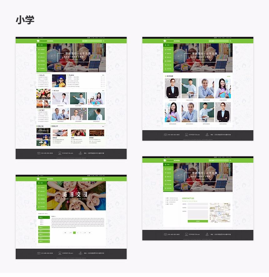 重庆小学学校教育行业网站建设.jpg