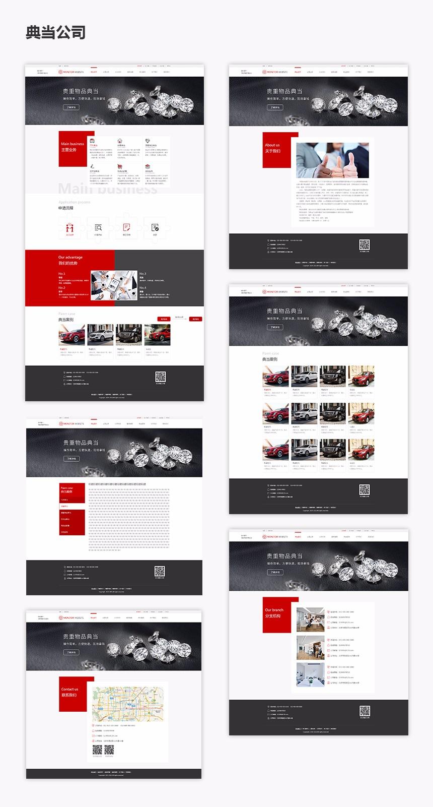 重庆典当公司典当行业网站建设.jpg