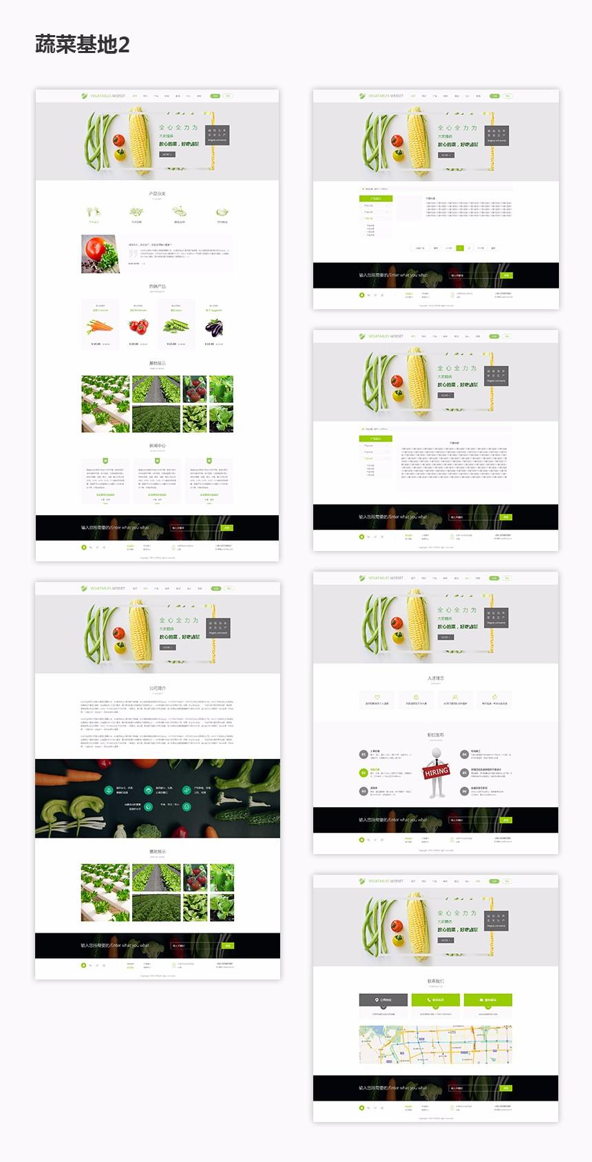 重庆蔬菜基地公司农业行业网站建设.jpg