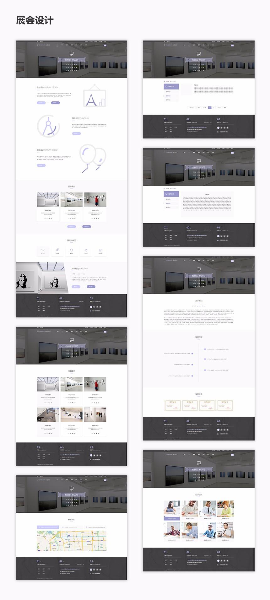 重庆展会设计公司会展行业网站建设.jpg