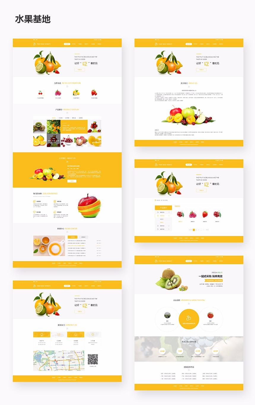 重庆水果基地农业公司水果行业网站建设.jpg