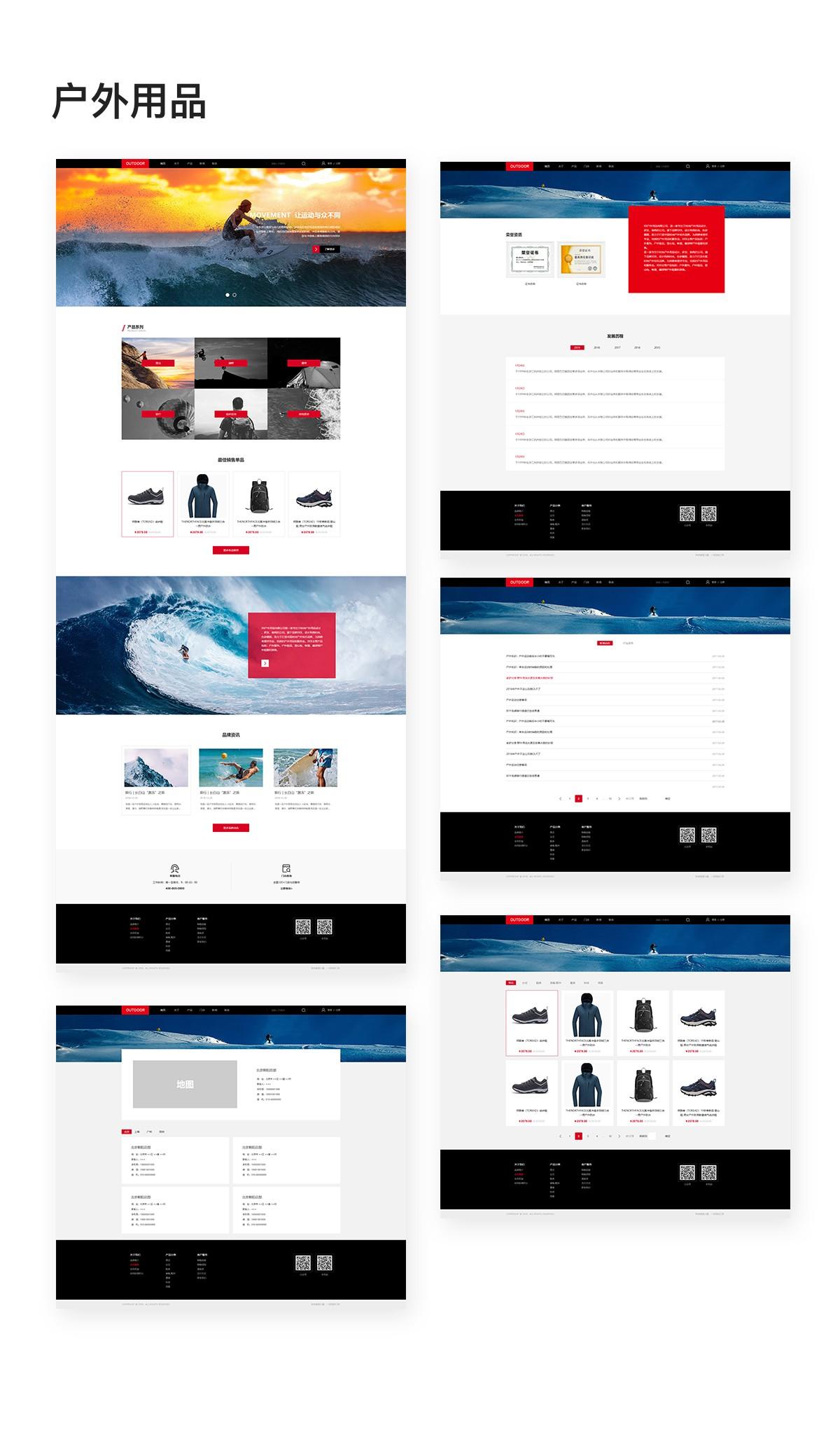 重庆户外用品公司户外行业网站建设