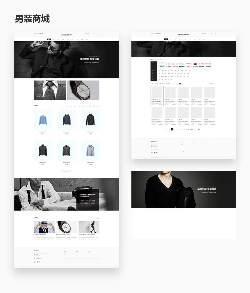 重庆男装商城服装行业网站建设