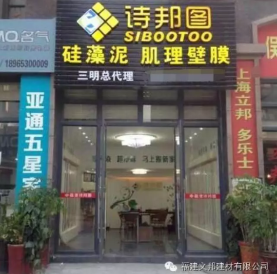 三明店1.png