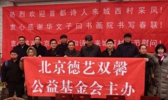 首都诗人书法家开展迎新春慰问城乡困难家庭采风活动