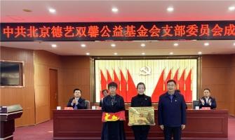 中共北京德艺双馨公益基金会支部委员会正式成立