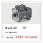 林德卧式柱塞泵|林德闭式高压泵HPV-02|骏荣液压