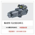 林德液压柱塞泵|林德集成泵|骏荣液压