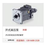 林德柱塞泵|林德开式高压泵 HPR-02|骏荣液压