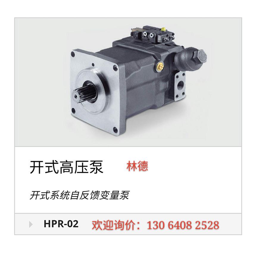 林德HPR-02 开式高压泵.jpg