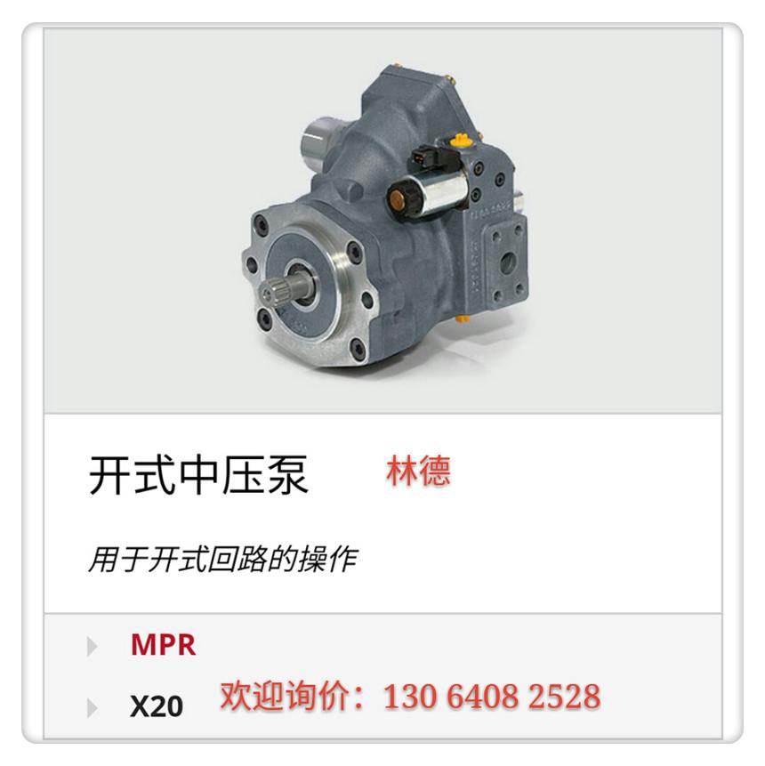 林德 x20 开式中压泵.jpg