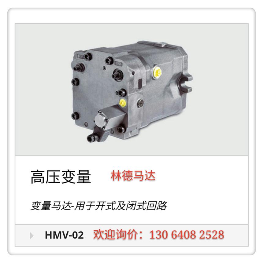 林德HMV-02 高压变量马达.jpg