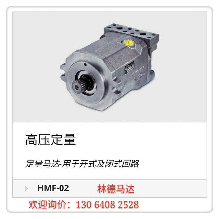 林德HMF-02高压定量马达.jpg