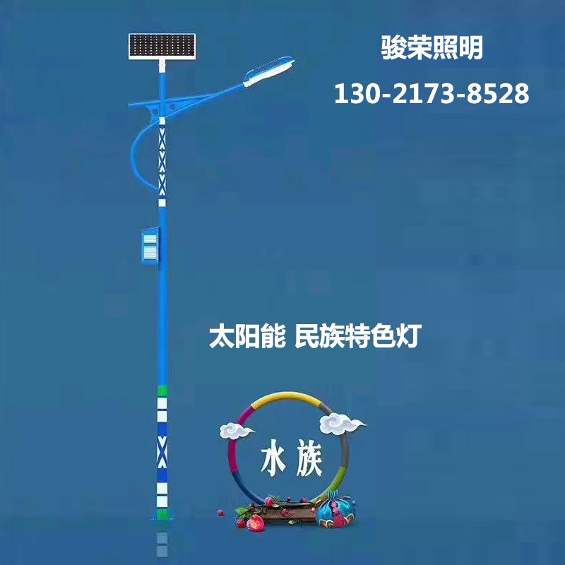 太阳能能民族灯水族JRZM-TYN-MZ-004.jpg