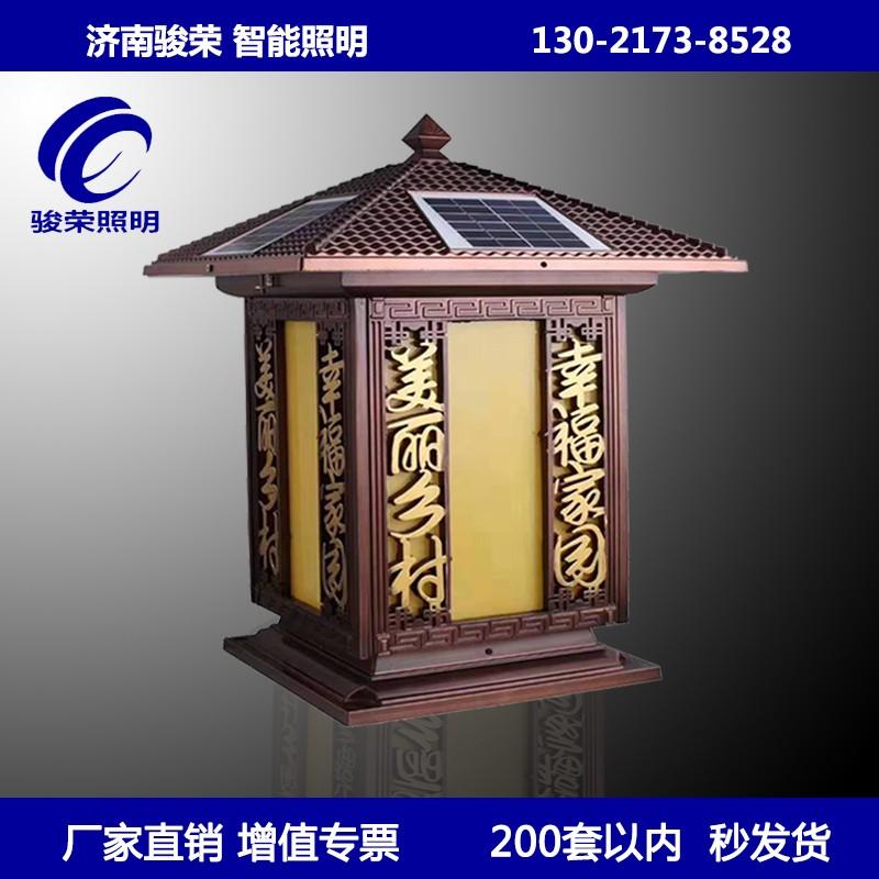 太阳能柱头灯JRZM-ZT-001美丽乡村幸福中国.jpg
