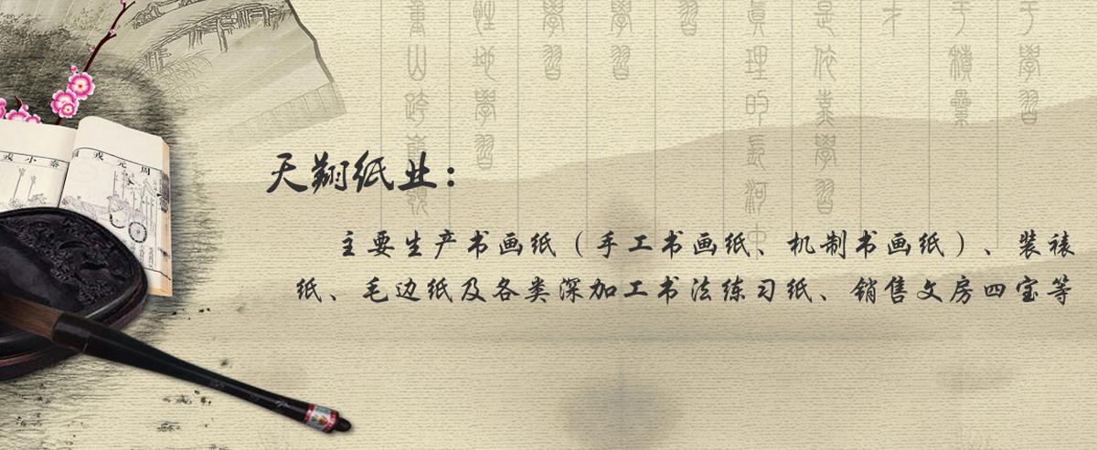 夹江县天翔纸业有限公司-主营书画纸、国画纸、加棉纸