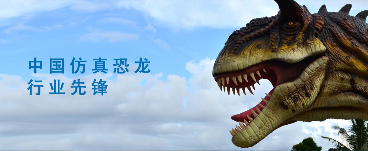 自贡市龙行天下艺术有限公司--电动仿真恐龙、仿生生物、仿真恐龙化石