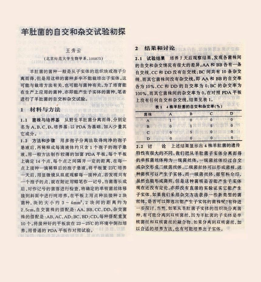 自交杂交文章.jpg