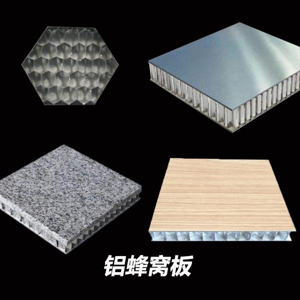 鋁蜂窩板產品