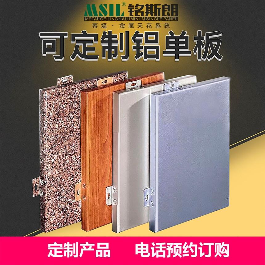 鋁單板產品