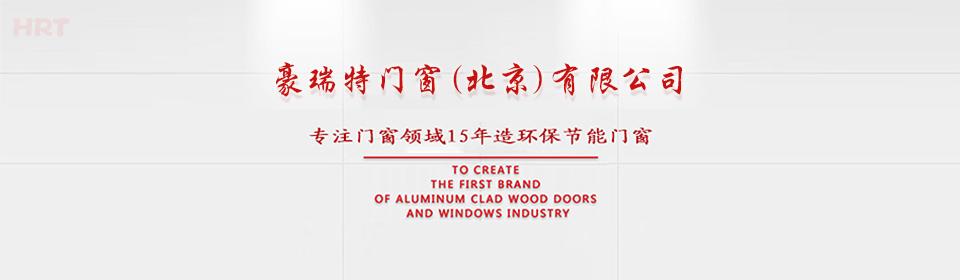 豪瑞特门窗(北京)有限公司