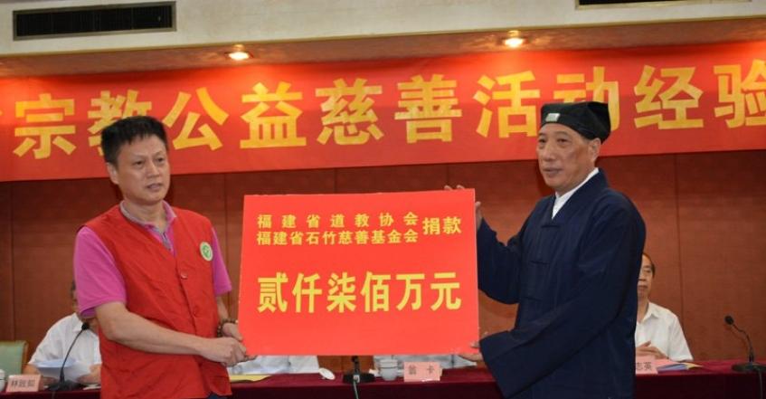 省道协和省石竹慈善基金会捐款2700万元