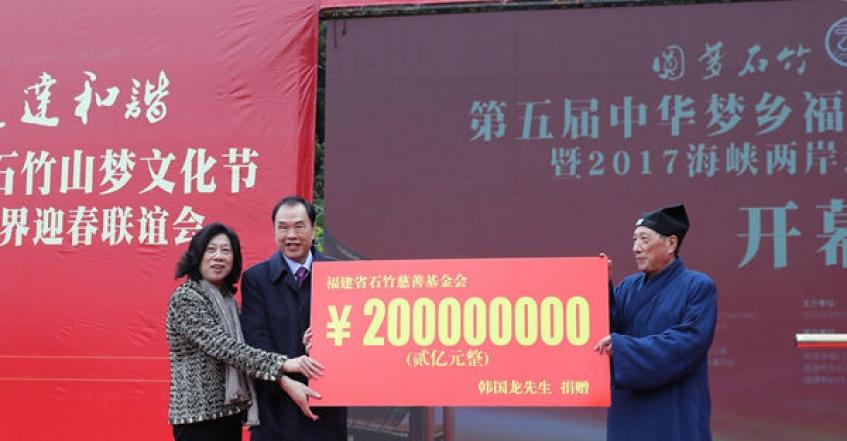 """韩国龙个人捐资2亿元 助力实现""""石竹梦"""""""