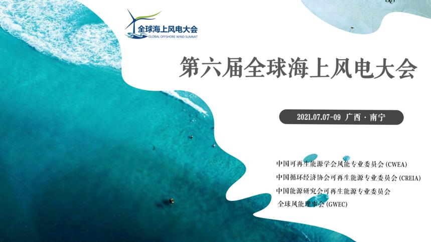 2021年全球海上风电大会_01.png