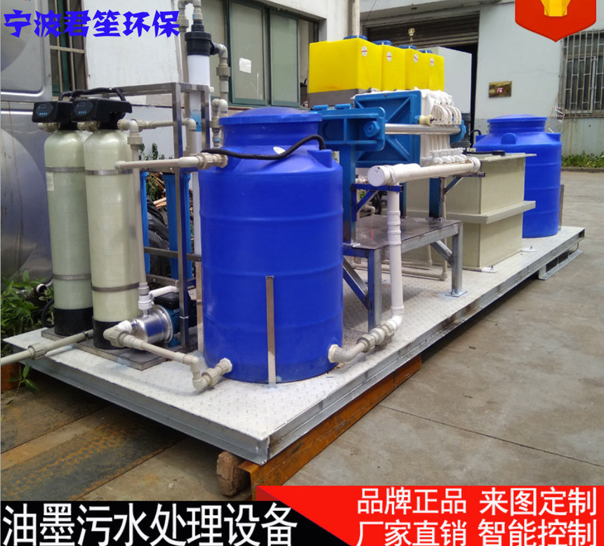 印刷油墨废水处理设备.jpg