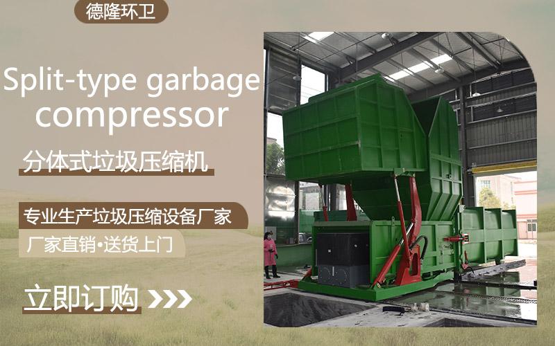 生活垃圾压缩中转站-集装箱式垃圾转运站压缩机