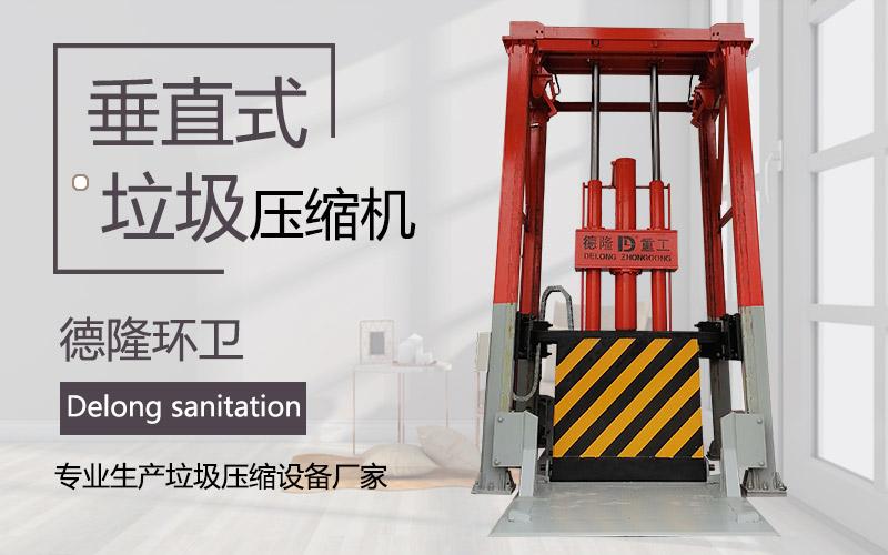 处理60吨垃圾压缩式转运站-落地式垃圾压缩站