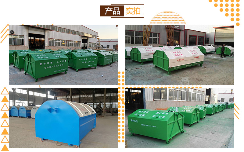 环卫垃圾箱-菜市场垃圾转运箱-移动钩臂箱
