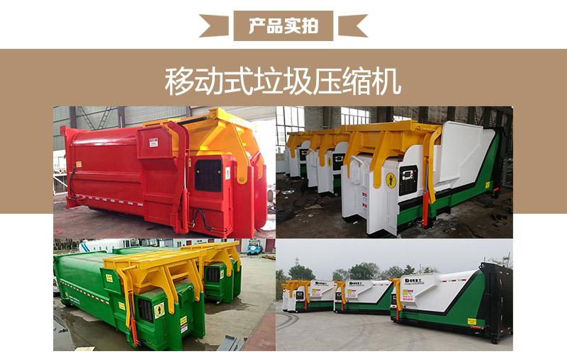 校区垃圾收集点-移动垃圾中转站压缩装置