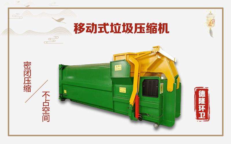 垃圾压缩式中转站厂-移动式垃圾周转站设备
