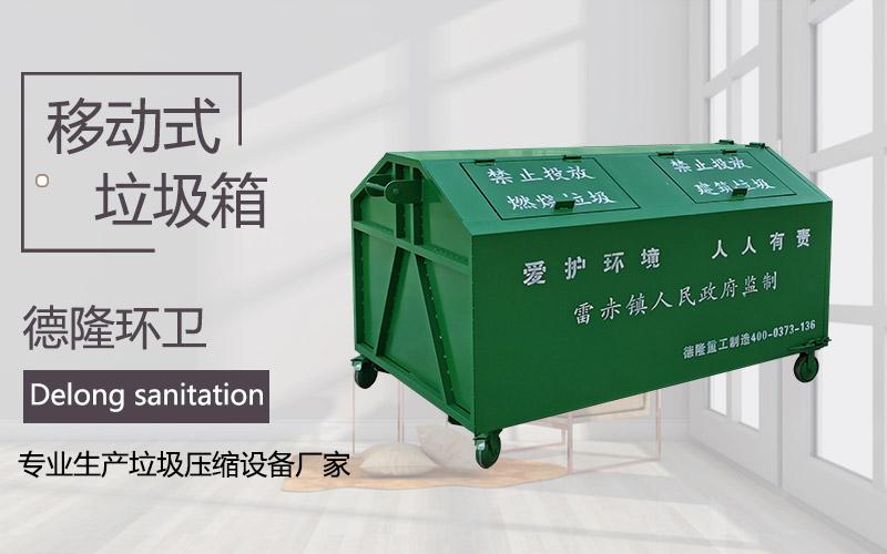 3方钩臂垃圾箱-方形钩臂式垃圾箱-垃圾箱