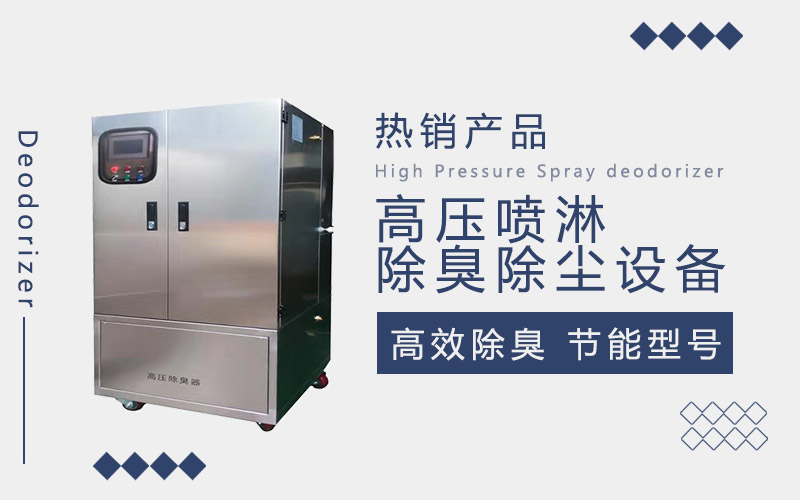 垃圾转运站雾化除尘系统-垃圾压缩机高压喷雾设备加工